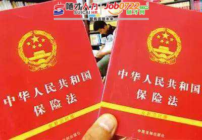 随才法库 中华人民共和国保险法(2015年修正)一