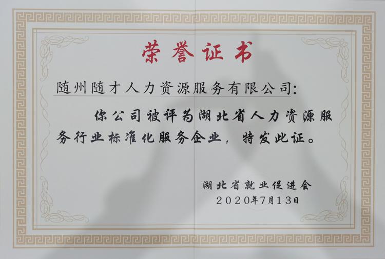 祝贺随才网获得湖北省人力资源服务行业标准化服务企业荣誉(组图)