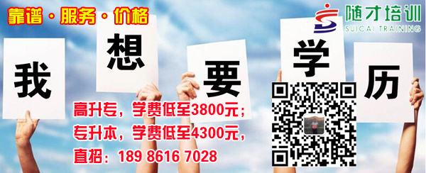 随州学历提升中心:189 8616 7028