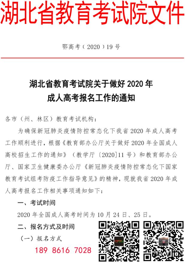 湖北省教育考试院关于做好2020年成人高考报名工作的通知