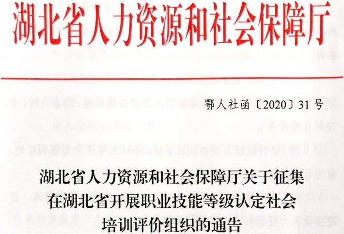 随才法库 人力资源社会保障部关于改革完善技能人才评价制度的意见(人社部发〔2019〕90号)