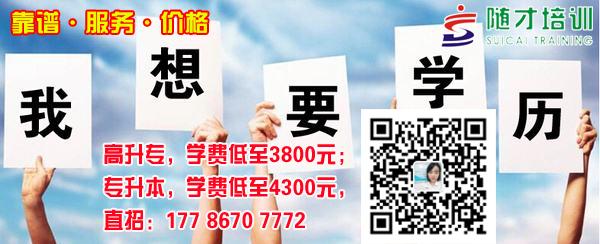 随州学历提升中心:177 8670 7772