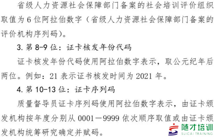 随才法库 人社部印发《技能人才评价质量督导工作规程(试行)》