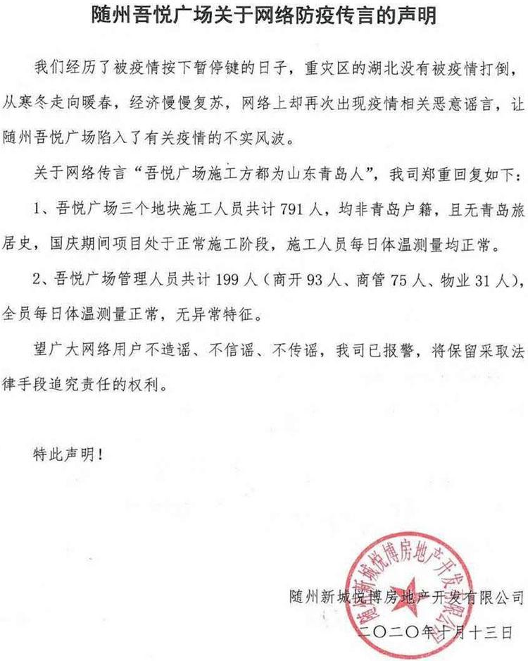 随州吾悦广场关于网络防疫传言的声明