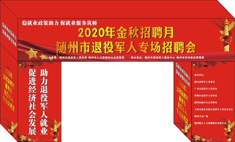 2020年金秋招聘月随州市退役军人专场招聘会11月21日在万达广场举行