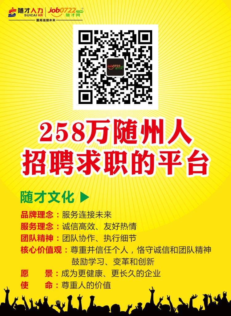 随才网 job0722.com —— 258万随州人招聘求职的平台