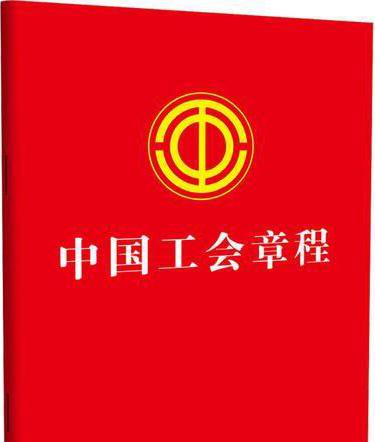 随才法库|中国工会章程(二〇一八年十月二十六日)