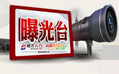 湖北省2020年第四批重大劳动保障违法行为社会公布案例