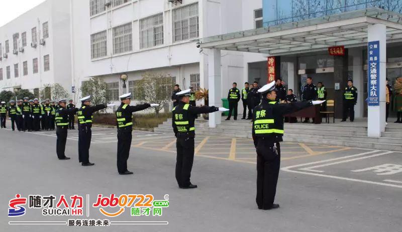 湖北省公安厅高速公路警察总队四支队随县大队招聘