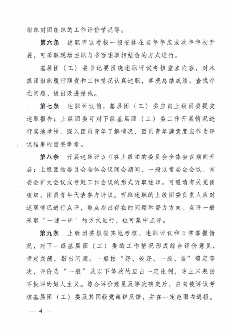 随才法库|基层团组织书记述职评议考核暂行办法