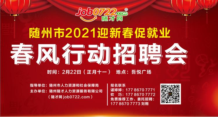 随州市·正月十一·吾悦广场·8:00-17:00·迎新春促就业·春风行动招聘会