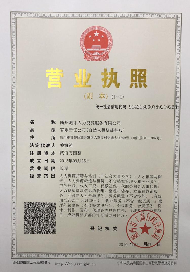 随才人力2019营业执照副本750.png