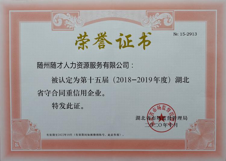 湖北省第十五届(2018-2019年度)守合同重信用企业