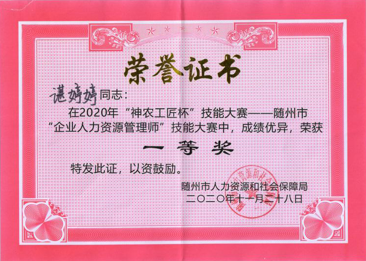 """2020年随州市""""神农工匠杯""""企业人力资源管理师技能大赛一等奖"""