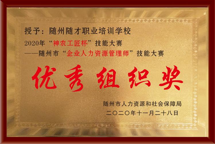 """2020年随州市""""神农工匠杯""""企业人力资源管理师技能大赛优秀组织奖"""