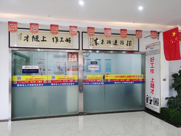 随州随才人力资源服务有限公司(随才网 job0722.com)